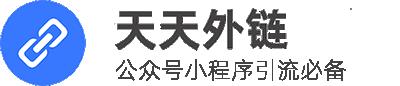 天天外链 Logo